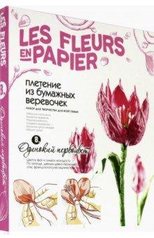 Набор №8 Одинокий первоцвет (957008) фантазер josephine набор плетение из фольги серебрянная роза