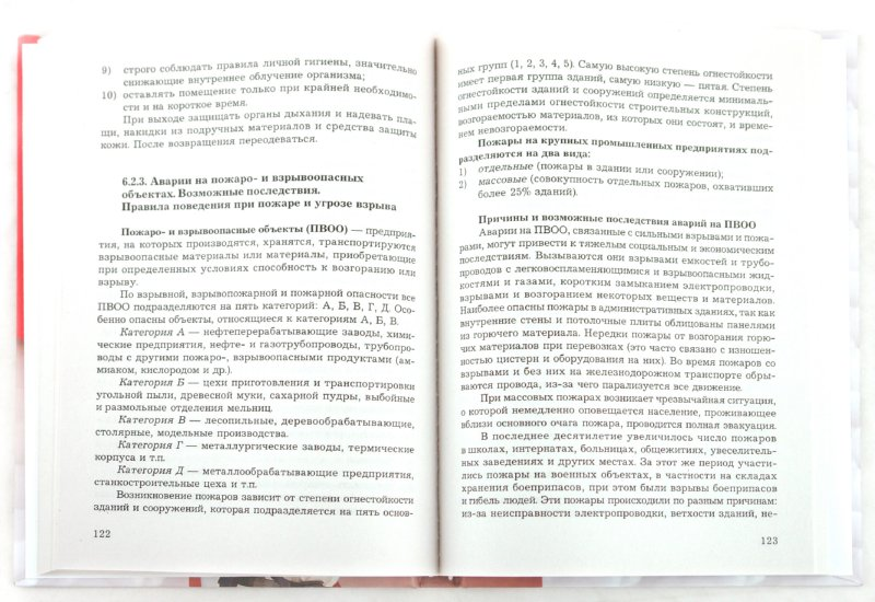 Иллюстрация 1 из 4 для Основы безопасности жизнедеятельности - Иванюков, Алексеев | Лабиринт - книги. Источник: Лабиринт