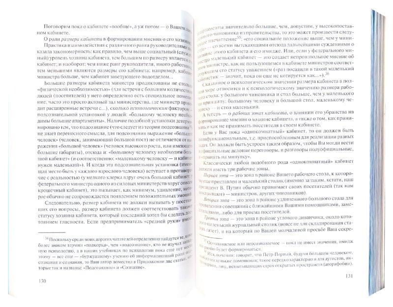 Иллюстрация 1 из 6 для Современному руководителю. Психотехнологии профессионального общения с персоналом и клиентами - Александр Панасюк | Лабиринт - книги. Источник: Лабиринт