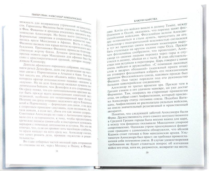 Иллюстрация 1 из 32 для Александр Македонский. Царь четырех сторон света - Питер Грин | Лабиринт - книги. Источник: Лабиринт