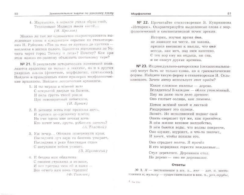 Иллюстрация 1 из 7 для Занимательные задачи по русскому языку - Галкина, Полонецкая | Лабиринт - книги. Источник: Лабиринт