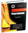 Фортепиано. Справочник-самоучитель (+CD)
