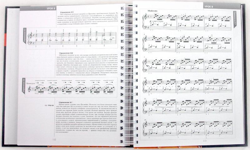 Иллюстрация 1 из 8 для Фортепиано. Справочник-самоучитель (+CD) - Карл Хамфрис | Лабиринт - книги. Источник: Лабиринт