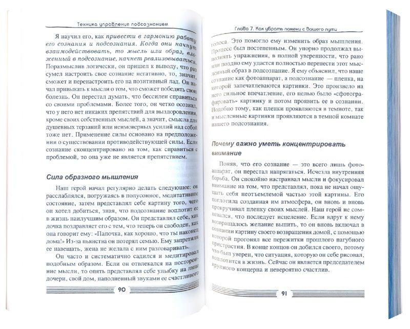 Иллюстрация 1 из 13 для Техника управления подсознанием - Джозеф Мерфи | Лабиринт - книги. Источник: Лабиринт