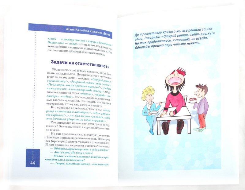 Иллюстрация 1 из 22 для Сложная дочка - Юлия Талыбова | Лабиринт - книги. Источник: Лабиринт
