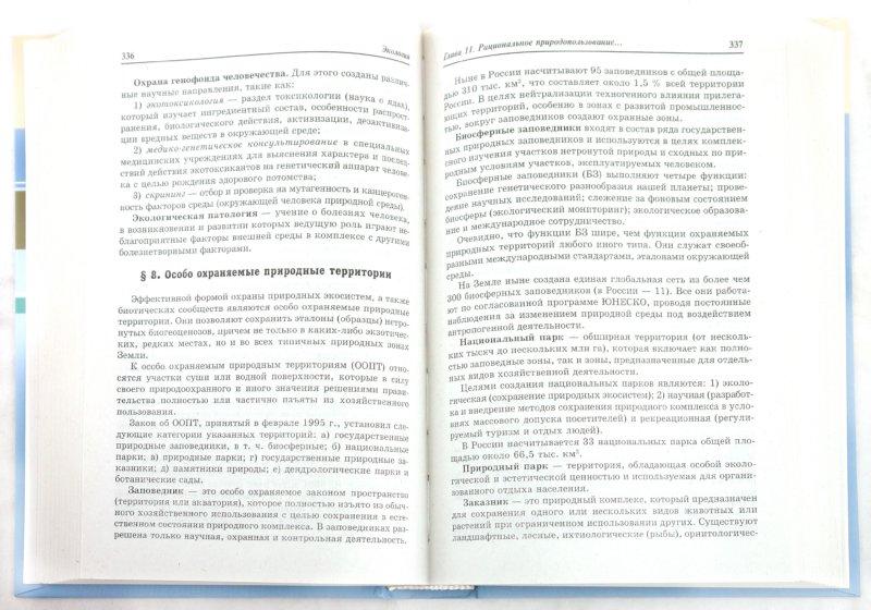 Иллюстрация 1 из 5 для Экология. Учебное пособие - Денисов, Грачев, Азаров   Лабиринт - книги. Источник: Лабиринт