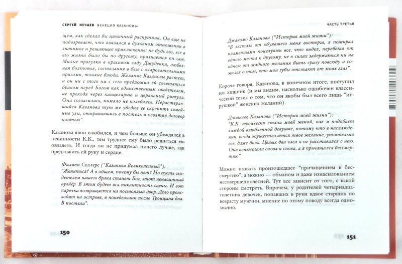 Иллюстрация 1 из 16 для Венеция Казановы - Сергей Нечаев | Лабиринт - книги. Источник: Лабиринт