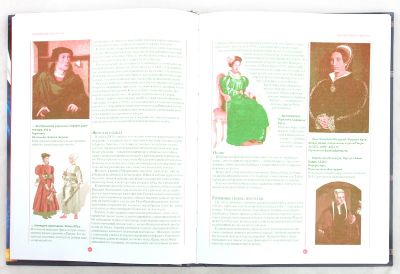 Иллюстрация 1 из 10 для История костюма - Ирина Блохина | Лабиринт - книги. Источник: Лабиринт