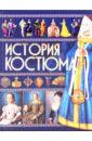 История костюма, Блохина Ирина Валериевна