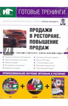Продажи в ресторане. Проведение продаж (DVD+CDpc + Учебное пособие) модерн cdpc