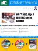 Организация шведского стола (DVD+CDpc + Учебное пособие)