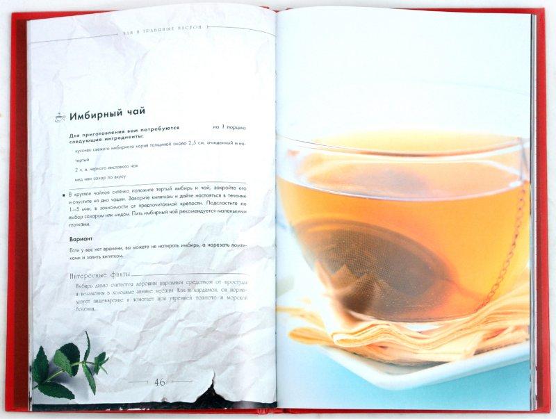 Иллюстрация 1 из 26 для Глинтвейны. Пунши. Горячий шоколад - Луиза Пикфорд | Лабиринт - книги. Источник: Лабиринт