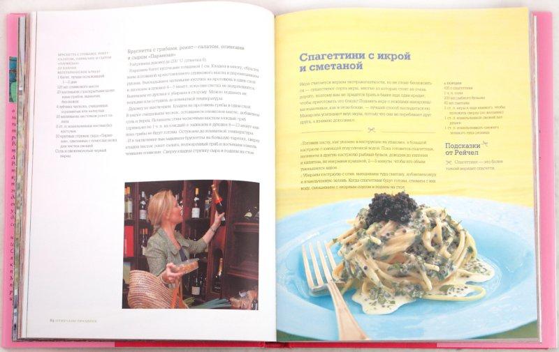 Иллюстрация 1 из 40 для Вкусная жизнь от Рейчел Аллен - Рейчел Аллен | Лабиринт - книги. Источник: Лабиринт