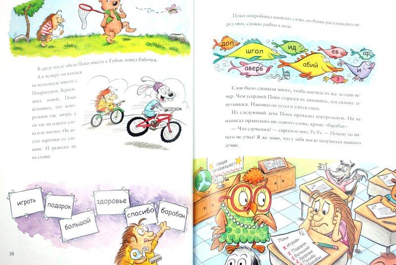 Иллюстрация 1 из 34 для 7 навыков активных детей - Шон Кови | Лабиринт - книги. Источник: Лабиринт