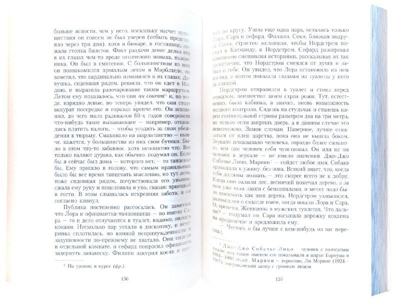 Иллюстрация 1 из 6 для Легенды осени (Прочесть обязательно) - Джим Гаррисон | Лабиринт - книги. Источник: Лабиринт