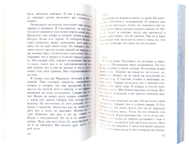 Иллюстрация 1 из 7 для Во власти женщины (Прочесть обязательно) - Эрленд Лу | Лабиринт - книги. Источник: Лабиринт