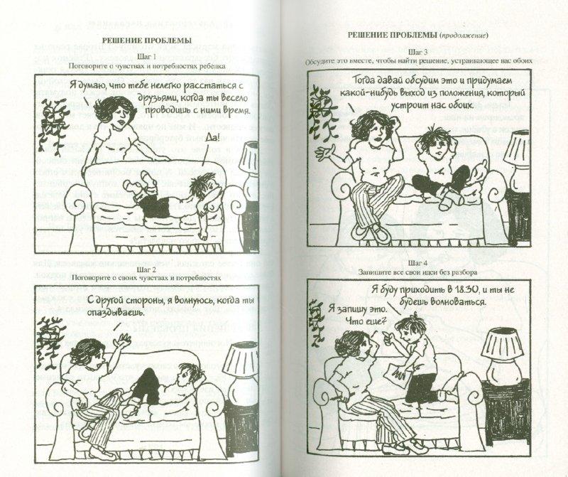 Иллюстрация 1 из 48 для Как говорить, чтобы дети слушали, и как слушать, чтобы дети говорили - Фабер, Мазлиш | Лабиринт - книги. Источник: Лабиринт