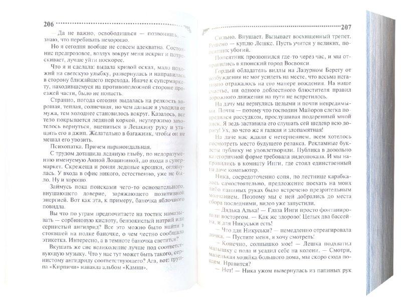 Иллюстрация 1 из 10 для Купание в объятиях Тарзана; Фея белой магии - Луганцева, Ольховская | Лабиринт - книги. Источник: Лабиринт