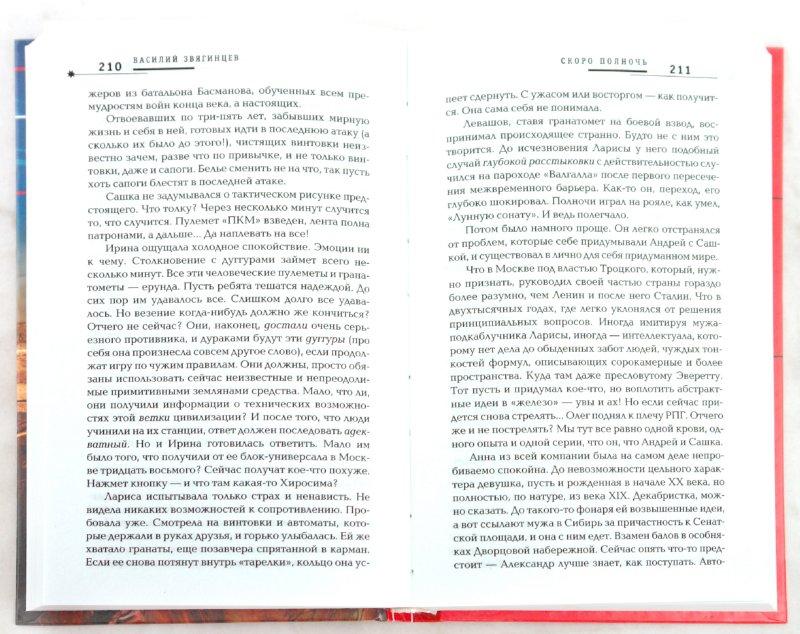Иллюстрация 1 из 3 для Скоро полночь: в 2 томах. Том 1: Африка грез и действительности - Василий Звягинцев | Лабиринт - книги. Источник: Лабиринт