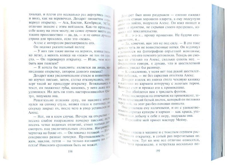 Иллюстрация 1 из 19 для Зона теней - Питер Джеймс | Лабиринт - книги. Источник: Лабиринт