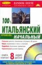 �тальянский язык + 8 CD (начальный)