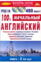 Начальный английский (Книга + 2CDmp3)