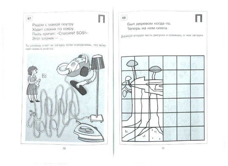 Иллюстрация 1 из 17 для 100 загадок от А до Я для детей 4-6 лет - Геннадий Кодиненко   Лабиринт - книги. Источник: Лабиринт