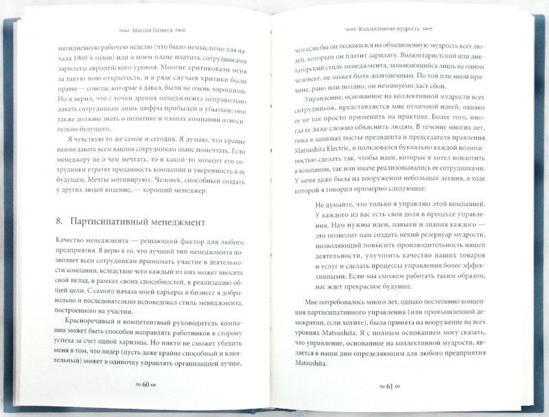 Иллюстрация 1 из 24 для Миссия бизнеса - Коносуке Мацусита | Лабиринт - книги. Источник: Лабиринт