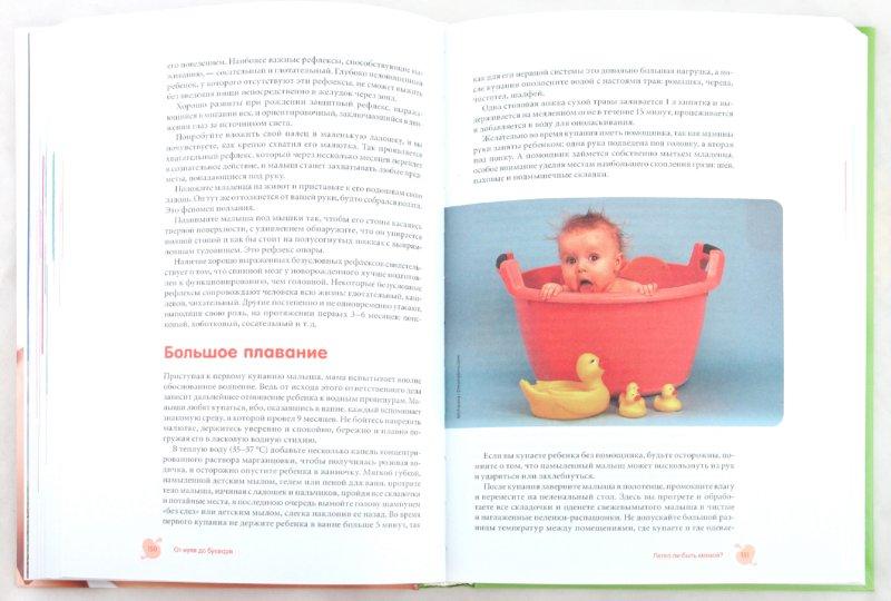Иллюстрация 1 из 8 для От нуля до букваря - Лариса Аникеева | Лабиринт - книги. Источник: Лабиринт