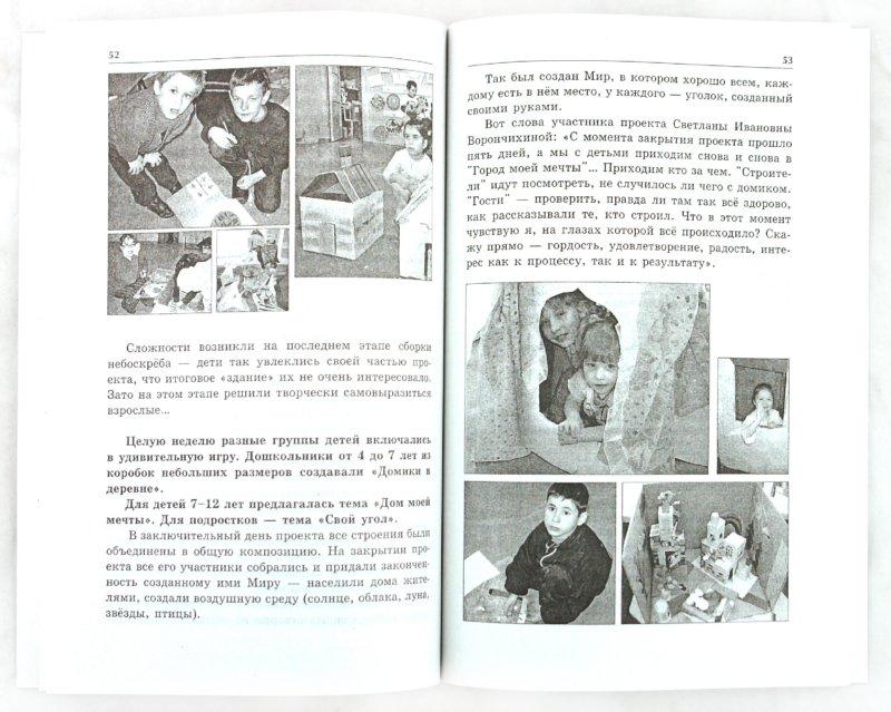 Иллюстрация 1 из 30 для Рисунки, которые нас рисуют. Педагогическая диагностика художественного развития ребенка - Ольга Иванова | Лабиринт - книги. Источник: Лабиринт