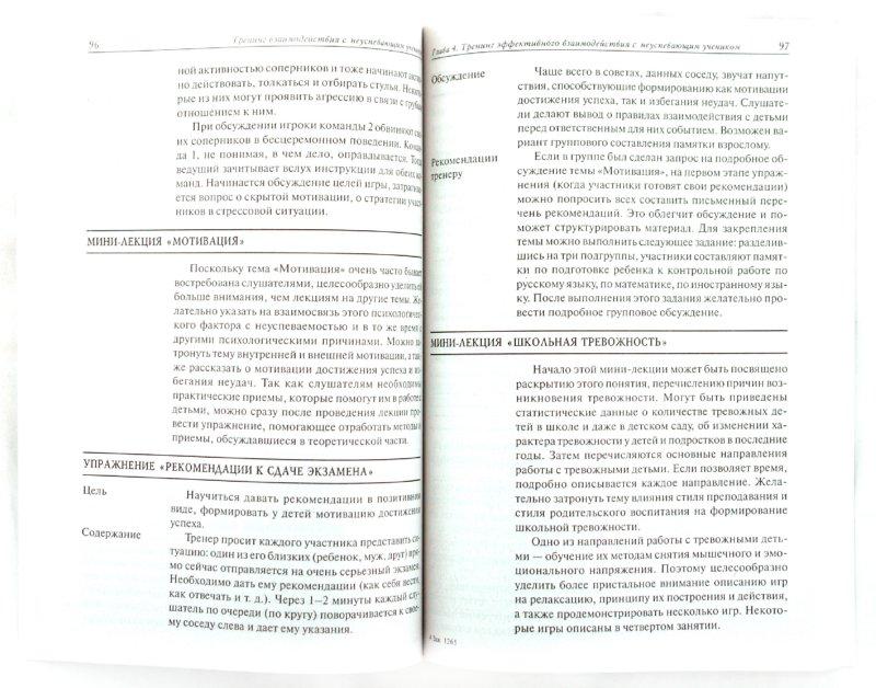 Иллюстрация 1 из 12 для Тренинг взаимодействия с неуспевающим учеником - Монина, Панасюк   Лабиринт - книги. Источник: Лабиринт