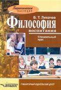 Философия воспитания. Специальный курс