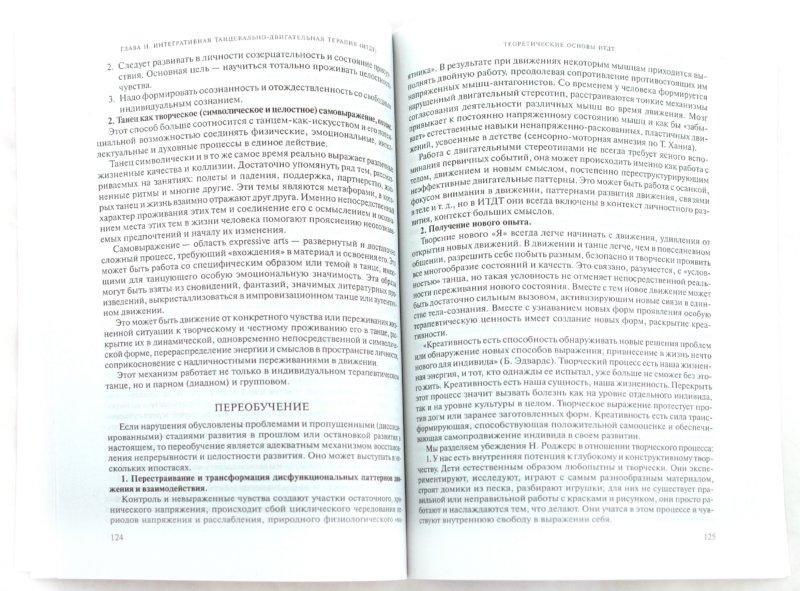 Иллюстрация 1 из 26 для Интегративная танцевально-двигательная терапия - Козлов, Гиршон, Веремеенко | Лабиринт - книги. Источник: Лабиринт