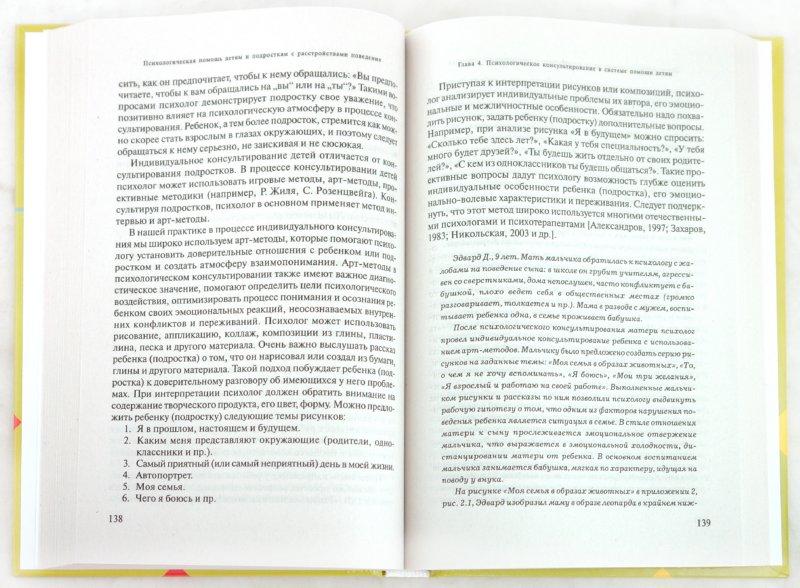 Иллюстрация 1 из 12 для Психологическая помощь детям и подросткам с расстройствами поведения - Мамайчук, Смирнова | Лабиринт - книги. Источник: Лабиринт