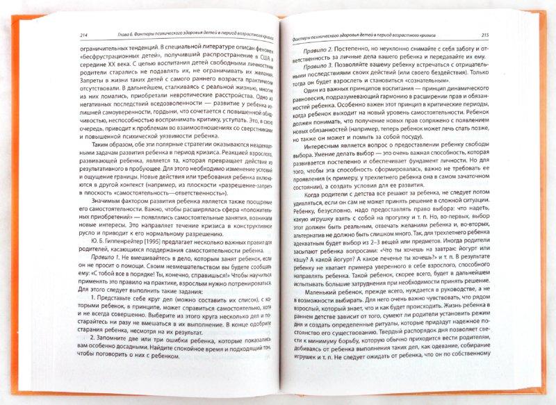 Иллюстрация 1 из 16 для Психология здоровья дошкольника   Лабиринт - книги. Источник: Лабиринт