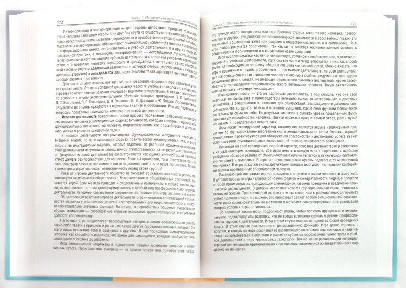 Иллюстрация 1 из 13 для Основы психологии человека - Панферов, Микляева, Румянцева | Лабиринт - книги. Источник: Лабиринт