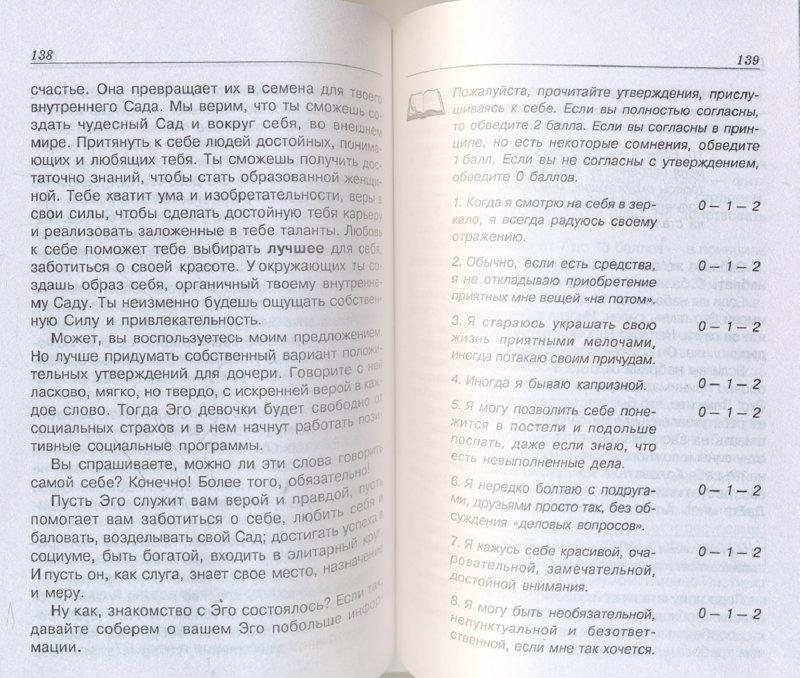 Иллюстрация 1 из 17 для Тайна женственности, или как женщине раскрыть свою силу и стать хозяйкой собственной жизни - Фролов, Зинкевич-Евстигнеева | Лабиринт - книги. Источник: Лабиринт