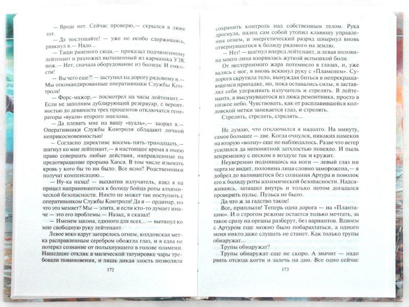 Иллюстрация 1 из 13 для Последний город - Павел Корнев   Лабиринт - книги. Источник: Лабиринт