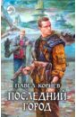 Последний город, Корнев Павел Николаевич