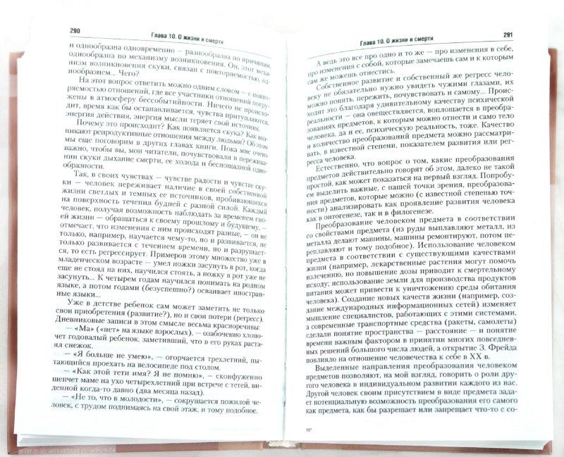 Иллюстрация 1 из 16 для Возрастная психология. Учебник - Галина Абрамова | Лабиринт - книги. Источник: Лабиринт