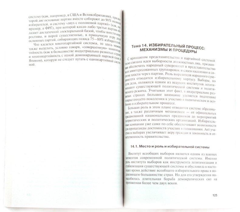 Иллюстрация 1 из 5 для Политология : краткий курс лекций - Камалудин Гаджиев   Лабиринт - книги. Источник: Лабиринт