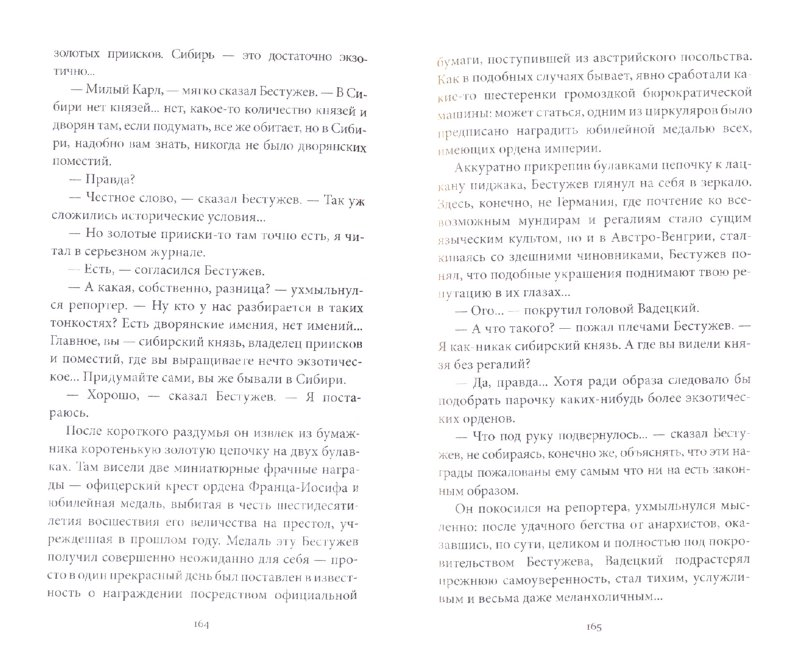 Иллюстрация 1 из 5 для Сыщик - Александр Бушков | Лабиринт - книги. Источник: Лабиринт