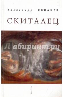 Скиталец: Короткие рассказы и… первов м рассказы о русских ракетах книга 2