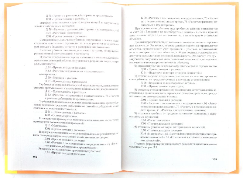 Иллюстрация 1 из 7 для Бухгалтерский учет в строительстве - Церпенто, Предеус | Лабиринт - книги. Источник: Лабиринт