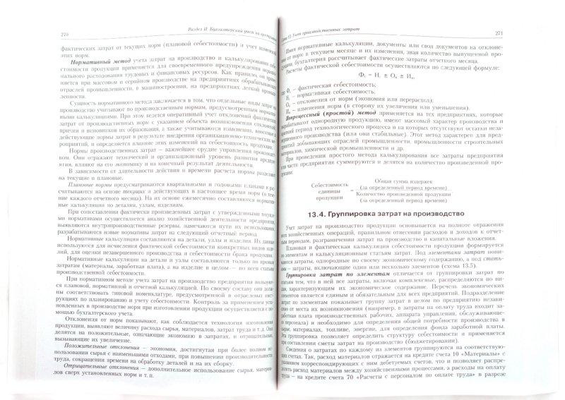 Иллюстрация 1 из 15 для Бухгалтерский учет на современном предприятии. Учебное пособие - Надежда Пошерстник | Лабиринт - книги. Источник: Лабиринт