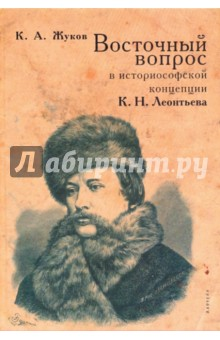 Восточный вопрос в историософской  концепции К. Н. Леонтьева