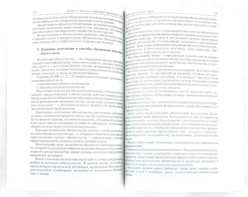 Иллюстрация 1 из 16 для Основы государства и права. Учебное пособие - Малько, Комкова, Цыбуленко | Лабиринт - книги. Источник: Лабиринт