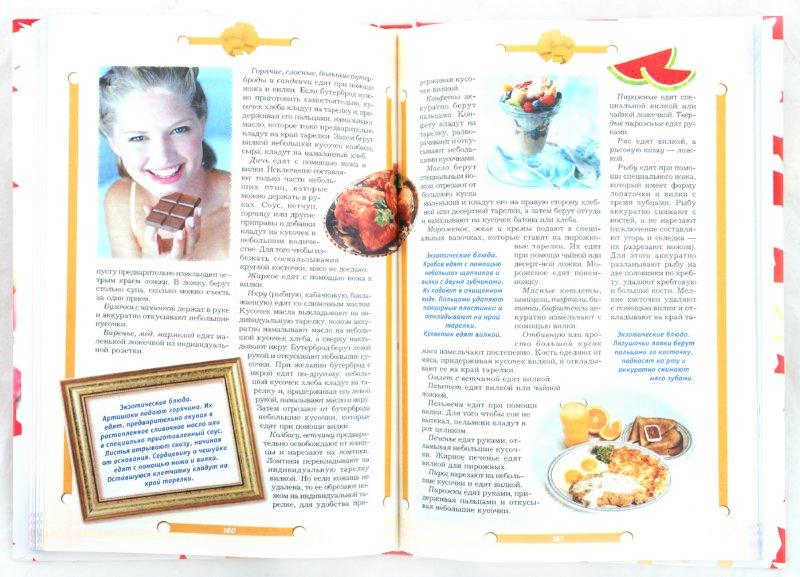 Иллюстрация 1 из 8 для Секреты красоты и успеха для супердевочек - Нина Корнейко | Лабиринт - книги. Источник: Лабиринт
