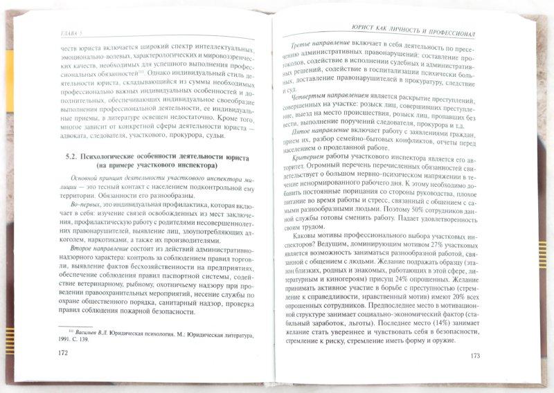 Иллюстрация 1 из 8 для Юридическая психология - Михайлова, Корытченкова, Александрова | Лабиринт - книги. Источник: Лабиринт