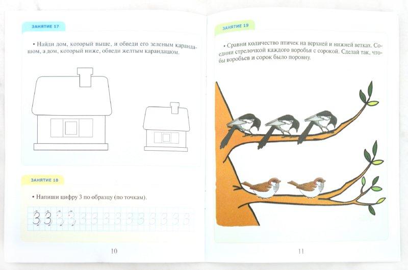 Иллюстрация 1 из 12 для Тетрадь по математике для детского сада | Лабиринт - книги. Источник: Лабиринт